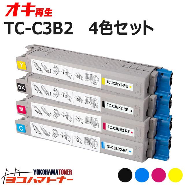 「TC-C3B1」の大容量版 TC-C3B2 OKI オキ 高品質重合パウダー使用 4色セット再生トナーカートリッジ 内容:TC-C3BK2 TC-C3BC2 TC-C3BM2 TC-C3BY2 対応機種:C844dnw / C835dnw / C835dnwt