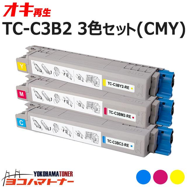 「TC-C3B1」の大容量版 TC-C3B2 OKI オキ 高品質重合パウダー使用 3色セット再生トナーカートリッジ 内容:TC-C3BC2 TC-C3BM2 TC-C3BY2 対応機種:C844dnw / C835dnw / C835dnwt
