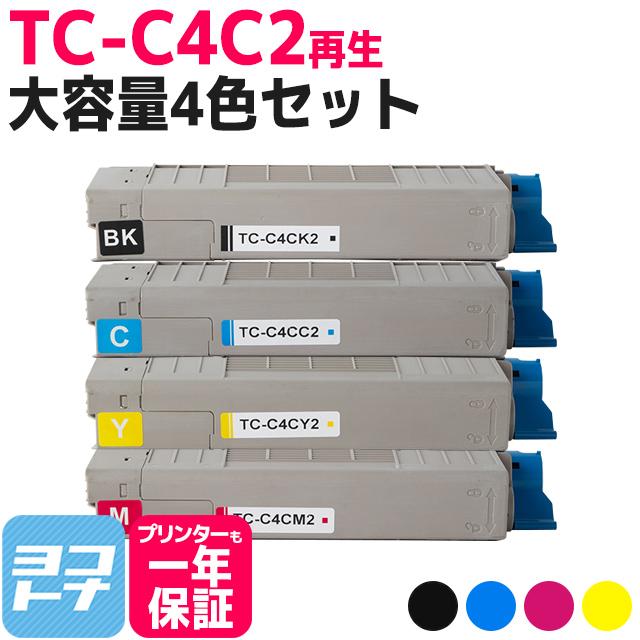 TC-C4C2 オキ リサイクル 4色セット 大容量 C712dnw用再生トナーカートリッジ 精製を重ねた高性能トナーパウダー 内容:TC-C4CK2 TC-C4CC2 TC-C4CM2 TC-C4CY2 対応機種:C712dnw