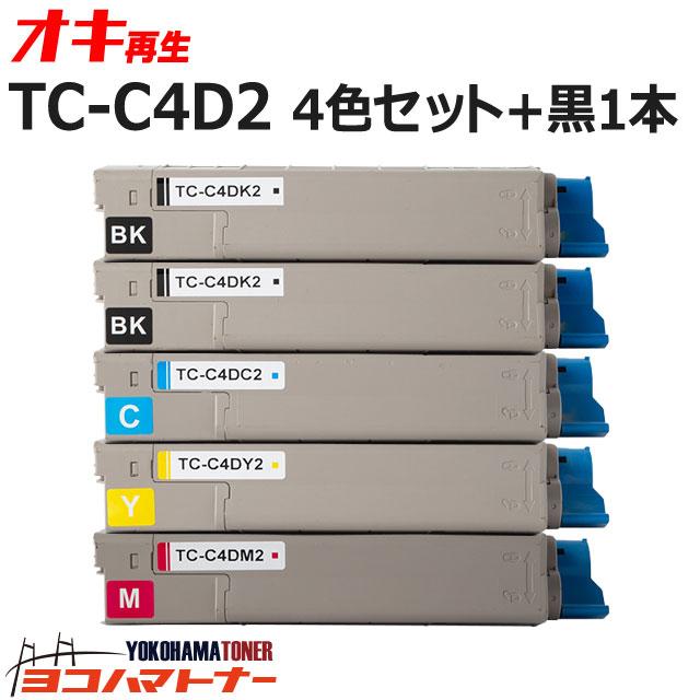 TC-C4D2 オキ リサイクル 4色+ブラック1本セット大容量 C612dnw用再生トナーカートリッジ 精製を重ねた高性能トナーパウダー 内容:TC-C4DK2 TC-C4DC2 TC-C4DM2 TC-C4DY2 対応機種:C612dnw