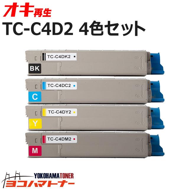 TC-C4D2 オキ リサイクル 4色セット 大容量 C612dnw用再生トナーカートリッジ 精製を重ねた高性能トナーパウダー 内容:TC-C4DK2 TC-C4DC2 TC-C4DM2 TC-C4DY2 対応機種:C612dnw