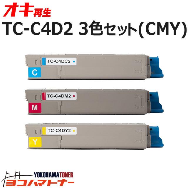 TC-C4D2 オキ リサイクル 3色セット大容量 C612dnw用再生トナーカートリッジ 精製を重ねた高性能トナーパウダー 内容:TC-C4DC2 TC-C4DM2 TC-C4DY2 対応機種:C612dnw