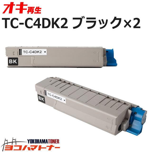 TC-C4DK2 オキ リサイクル ブラック×2セット大容量 C612dnw用再生トナーカートリッジ 精製を重ねた高性能トナーパウダー 内容:TC-C4DK2 対応機種:C612dnw