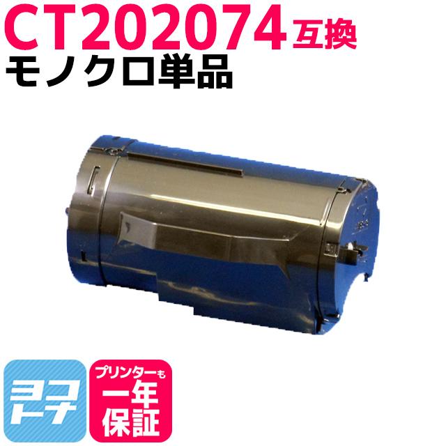 FJX社DocuPrint P350d 大容量互換トナーカートリッジ CT202074 国産パウダー使用[05P06May15]