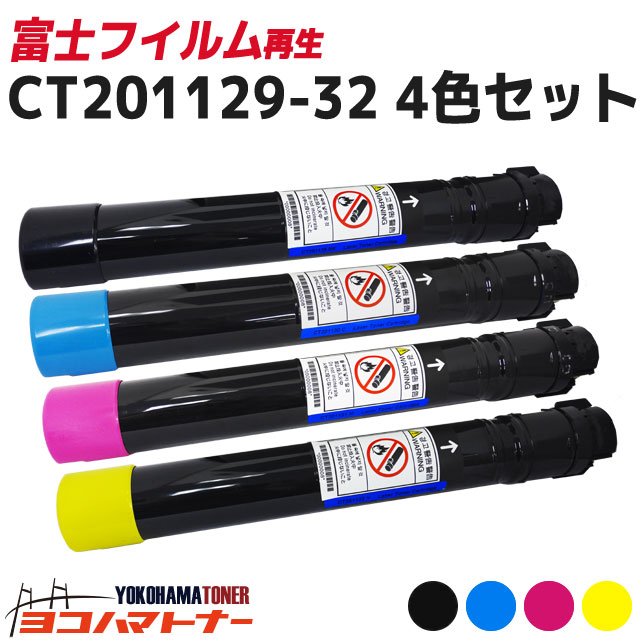フジゼロックス用 CT201129-32 ブラック・シアン・マゼンタ・イエロー 再生トナーカートリッジ 全1本 印刷枚数:ブラック 約15,000枚 カラー約12,000枚 (A4用紙5%印刷密度) 対応機種: DocuPrint C3360 / DocuPrint C2250