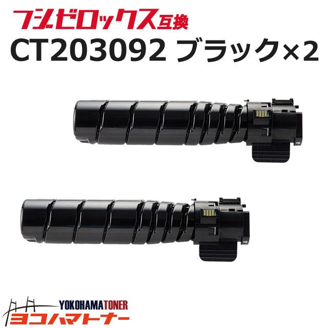 CT203092 フジゼロックス 高品質トナーパウダー ブラック×2セット互換トナーカートリッジ 内容:CT203092 対応機種:N3300051 / N3300052 宅配便で送料無料【互換トナー】