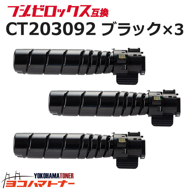 CT203092 フジゼロックス 大容量(15K) 高品質トナーパウダー ブラック×3セット互換トナーカートリッジ 内容:CT203092 対応機種:N3300051 / N3300052 宅配便で送料無料【互換トナー】