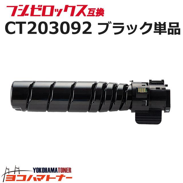 CT203092 フジゼロックス 大容量(15K) 高品質トナーパウダー ブラック互換トナーカートリッジ 内容:CT203092 対応機種:N3300051 / N3300052 宅配便で送料無料【互換トナー】