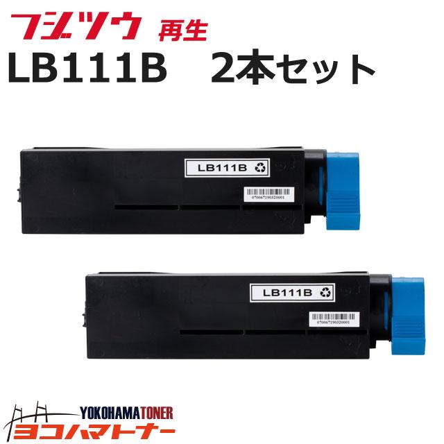 LB111B フジツウ 日本製トナーパウダー ブラック×2セット再生トナーカートリッジ 内容:LB111B 対応機種:XL-4340