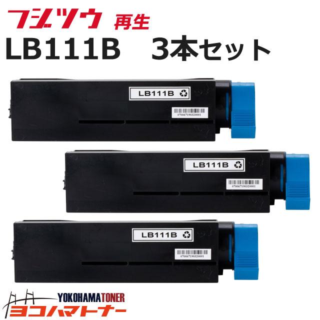 富士通 LB111B ブラック×3セット LB111Aの大容量サイズです エントリーで当店最大17倍 対応機種:XL-4340 日本製トナーパウダー ギフト プレゼント ご褒美 内容:LB111B ブラック×3セット再生トナーカートリッジ 特価キャンペーン フジツウ