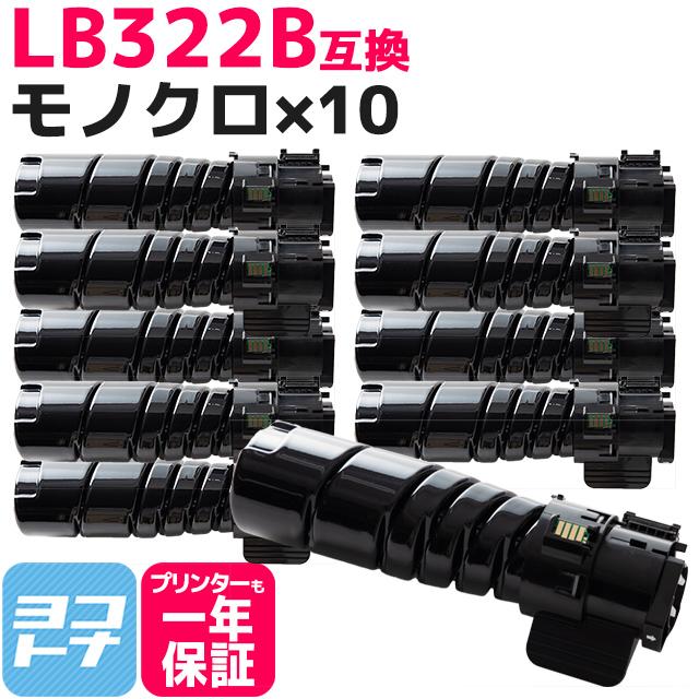 LB322B 富士通 大容量(15K) 高品質トナーパウダー ブラック×10セット互換トナーカートリッジ 内容:LB322B 対応機種:Printer XL-9450 宅配便で送料無料【互換トナー】