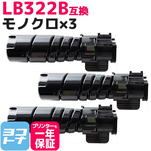 LB322B 富士通 大容量(15K) 高品質トナーパウダー ブラック×3セット互換トナーカートリッジ 内容:LB322B 対応機種:Printer XL-9450 宅配便で送料無料【互換トナー】