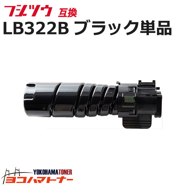LB322B 富士通 大容量(15K) 高品質トナーパウダー ブラック互換トナーカートリッジ 内容:LB322B 対応機種:Printer XL-9450 宅配便で送料無料【互換トナー】