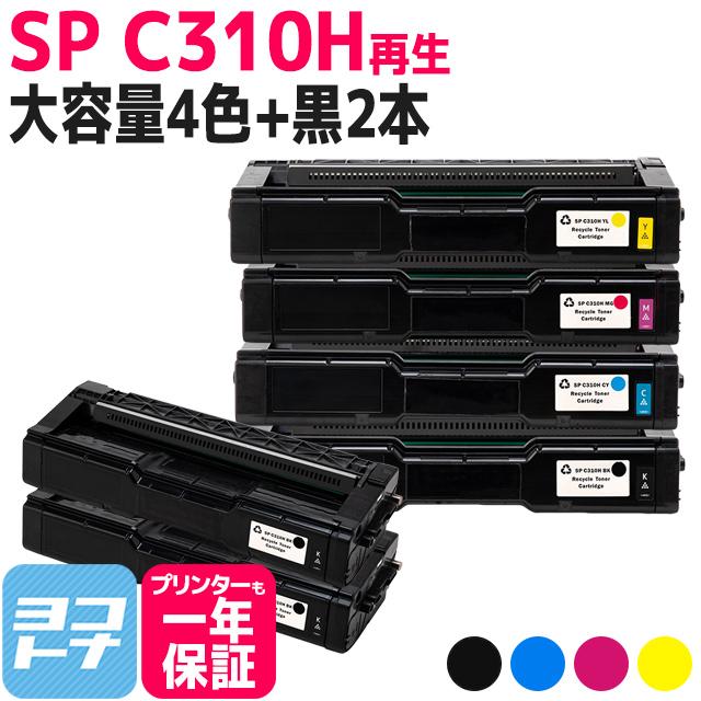 C310H リコー SP C310H 増量版 球形化粉砕パウダー使用 4色+ブラック2本セット再生トナーカートリッジ 内容:C310HBK C310HC C310HM C310HY 対応機種:IPSiO SP C320 / RICOH SP C341 / RICOH SP C342 / RICOH SP C342M
