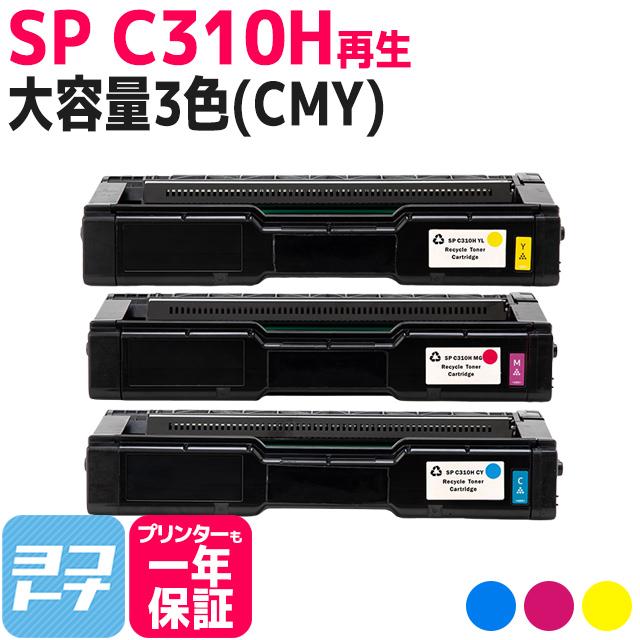 C310H リコー SP C310H 増量版 球形化粉砕パウダー使用 3色セット再生トナーカートリッジ 内容:C310HC C310HM C310HY 対応機種:IPSiO SP C320 / RICOH SP C341 / RICOH SP C342 / RICOH SP C342M