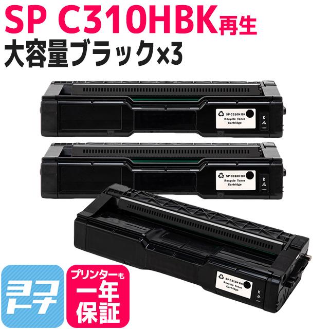 C310H リコー SP C310H 増量版 球形化粉砕パウダー使用 ブラック×3セット再生トナーカートリッジ 内容:C310HBK 対応機種:IPSiO SP C320 / RICOH SP C341 / RICOH SP C342 / RICOH SP C342M