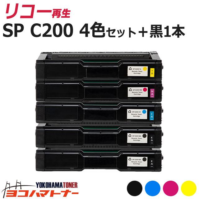 SP C200 リコー 球形化粉砕パウダー 4色+ブラック1本セット リサイクル 再生トナーカートリッジ 内容:C200BK C200C C200M C200Y