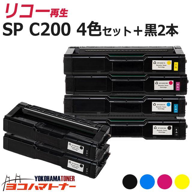 SP C200 リコー 球形化粉砕パウダー 4色+ブラック2本セット リサイクル 再生トナーカートリッジ 内容:C200BK C200C C200M C200Y