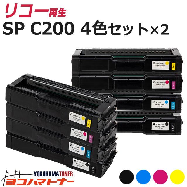 SP C200 リコー 球形化粉砕パウダー 4色×2セット リサイクル 再生トナーカートリッジ 内容:C200BK C200C C200M C200Y