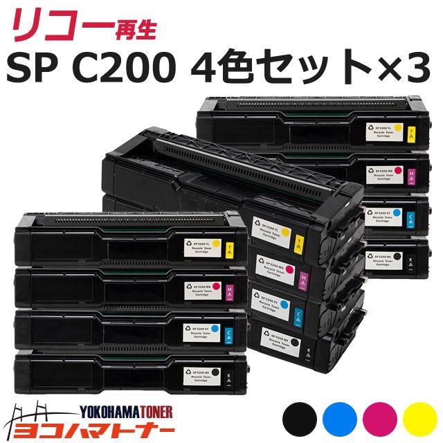 SP C200 リコー 球形化粉砕パウダー 4色×3セット リサイクル 再生トナーカートリッジ 内容:C200BK C200C C200M C200Y
