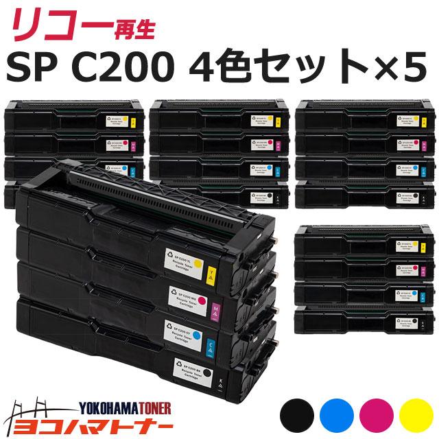 SP C200 リコー 球形化粉砕パウダー 4色×5セット リサイクル 再生トナーカートリッジ 内容:C200BK C200C C200M C200Y
