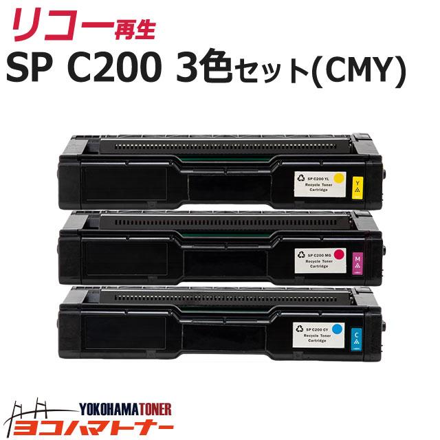対応機種:RICOH ついに再販開始 高い素材 SP C250L RICOH C250SFL C260L C260SFL エントリーで当店最大17倍 C200 3色セット C200M C200Y 球形化粉砕パウダー リサイクル リコー 再生トナーカートリッジ 内容:C200C