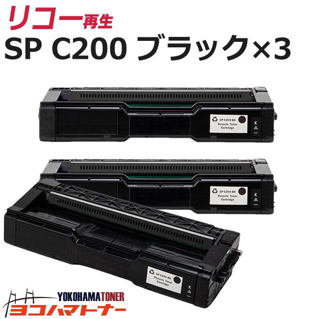 SP C200 リコー 球形化粉砕パウダー ブラック×3セット リサイクル 再生トナーカートリッジ 内容:C200BK