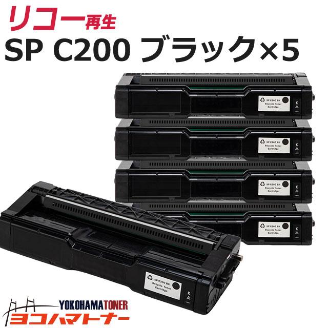 SP C200 リコー 球形化粉砕パウダー ブラック×5セット リサイクル 再生トナーカートリッジ 内容:C200BK