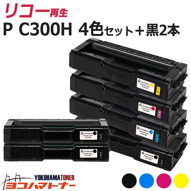 C300H リコー 球形化粉砕パウダー 4色+ブラック2本セットP C300H 大容量サイズ リサイクル 再生トナーカートリッジ 内容:C300HBK C300HC C300HM C300HY