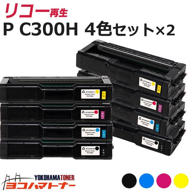 C300H リコー 球形化粉砕パウダー 4色×2セットP C300H 大容量サイズ リサイクル 再生トナーカートリッジ 内容:C300HBK C300HC C300HM C300HY