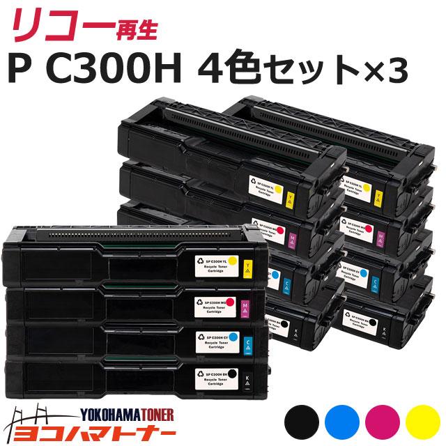C300H リコー 球形化粉砕パウダー 4色×3セットP C300H 大容量サイズ リサイクル 再生トナーカートリッジ 内容:C300HBK C300HC C300HM C300HY