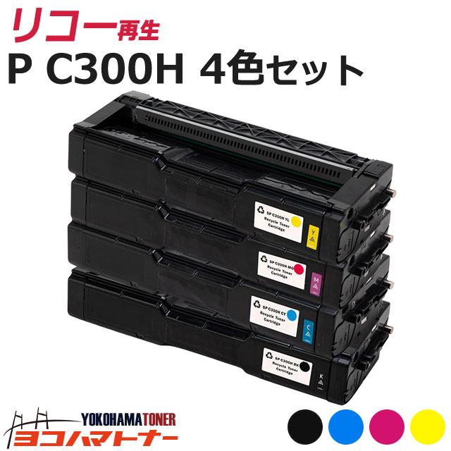 C300H リコー 球形化粉砕パウダー 4色セットP C300H 大容量サイズ リサイクル 再生トナーカートリッジ 内容:C300HBK C300HC C300HM C300HY