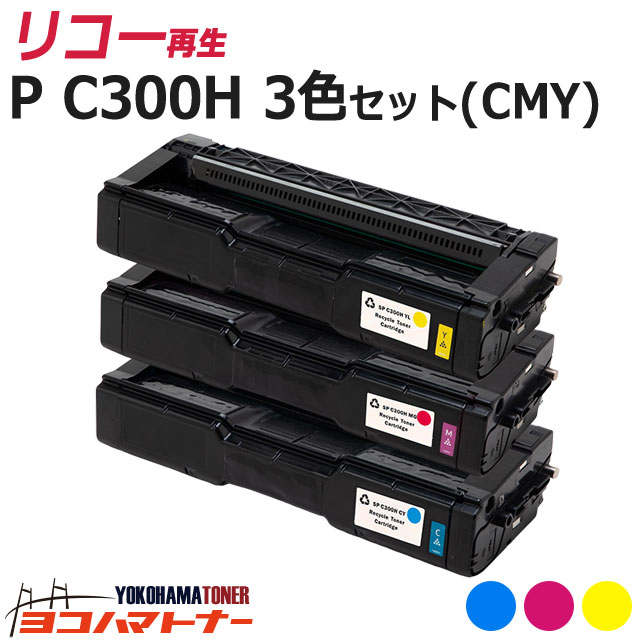 C300H リコー 球形化粉砕パウダー 3色セットP C300H 大容量サイズ リサイクル 再生トナーカートリッジ 内容:C300HC C300HM C300HY