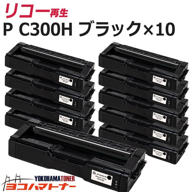 C300H リコー 球形化粉砕パウダー ブラック×10セットP C300H 大容量サイズ リサイクル 再生トナーカートリッジ 内容:C300HBK