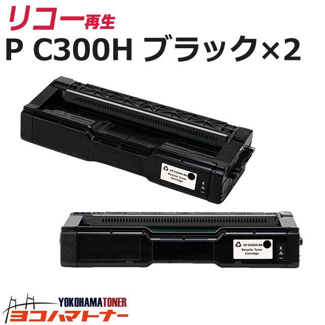 大好評です リコー C300H マーケティング 対応機種:RICOH P C301 RICOH C301SF ブラック×2セットP ブラック×2セット 球形化粉砕パウダー 内容:C300HBK リサイクル 大容量サイズ 再生トナーカートリッジ