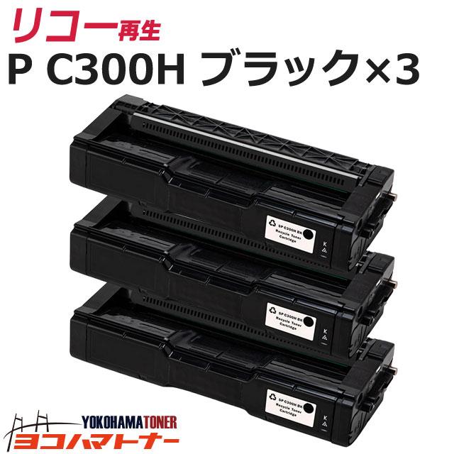 C300H リコー 球形化粉砕パウダー ブラック×3セットP C300H 大容量サイズ リサイクル 再生トナーカートリッジ 内容:C300HBK