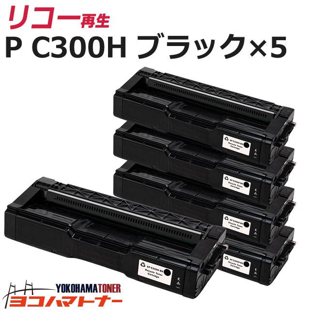 C300H リコー 球形化粉砕パウダー ブラック×5セットP C300H 大容量サイズ リサイクル 再生トナーカートリッジ 内容:C300HBK