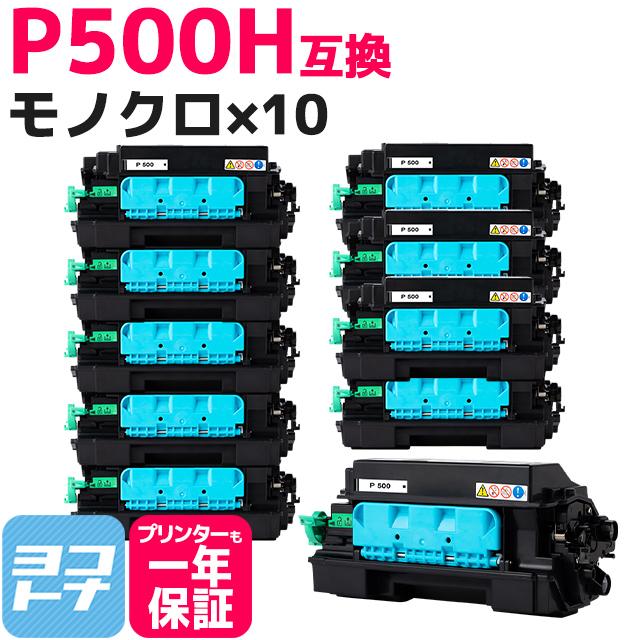 P500H リコー 日本製パウダー使用 ブラック×10セット互換トナーカートリッジ 内容:P500H 対応機種:RICOH P 500 / RICOH P 501