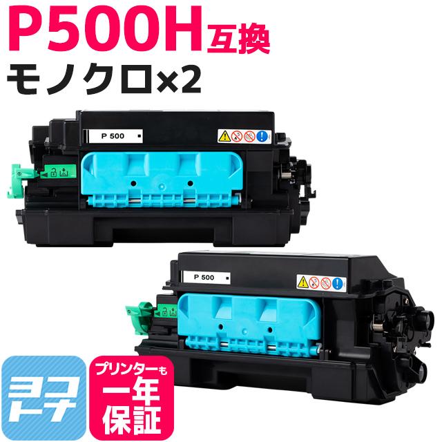 P500H リコー 日本製パウダー使用 ブラック×2セット互換トナーカートリッジ 内容:P500H 対応機種:RICOH P 500 / RICOH P 501