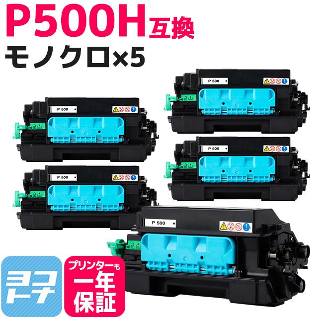 P500H リコー 日本製パウダー使用 ブラック×5セット互換トナーカートリッジ 内容:P500H 対応機種:RICOH P 500 / RICOH P 501