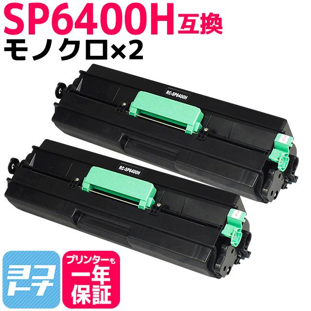 リコー互換(RICOH互換) SP6400H 増量版 ブラック×2セット 対応機種:RICOH SP6410 SP6420 SP6430 SP6440 SP6450 印刷枚数:1本あたり約10,000枚 重合パウダー採用【互換トナーカートリッジ】