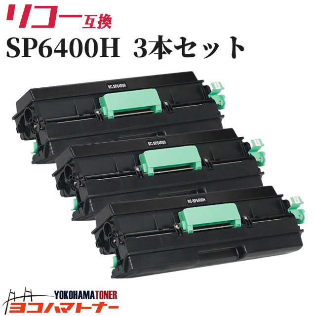 リコー互換(RICOH互換) SP6400H 増量版 ブラック×3セット 対応機種:RICOH SP6410 SP6420 SP6430 SP6440 SP6450 印刷枚数:1本あたり約10,000枚 重合パウダー採用【互換トナーカートリッジ】
