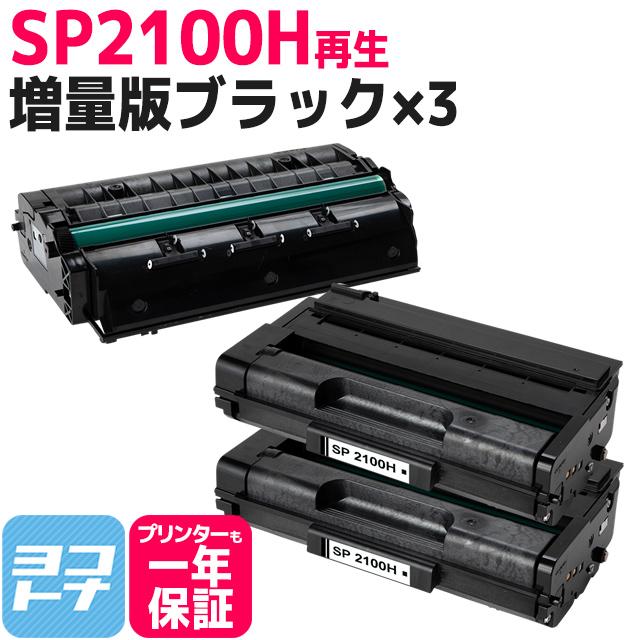 増量版 SP2100H リコー リサイクル ブラック×3セット再生トナーカートリッジ 内容:SP2100H 対応機種:RICOH SP2100L / RICOH SP2200L / RICOH SP2200SFL