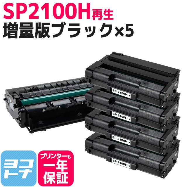 増量版 SP2100H リコー リサイクル ブラック×5セット再生トナーカートリッジ 内容:SP2100H 対応機種:RICOH SP2100L / RICOH SP2200L / RICOH SP2200SFL