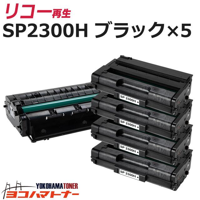 SP2300H リコー リサイクル ブラック×5セット再生トナーカートリッジ 内容:SP2300H 対応機種:RICOH SP2300L / RICOH SP2300SFL