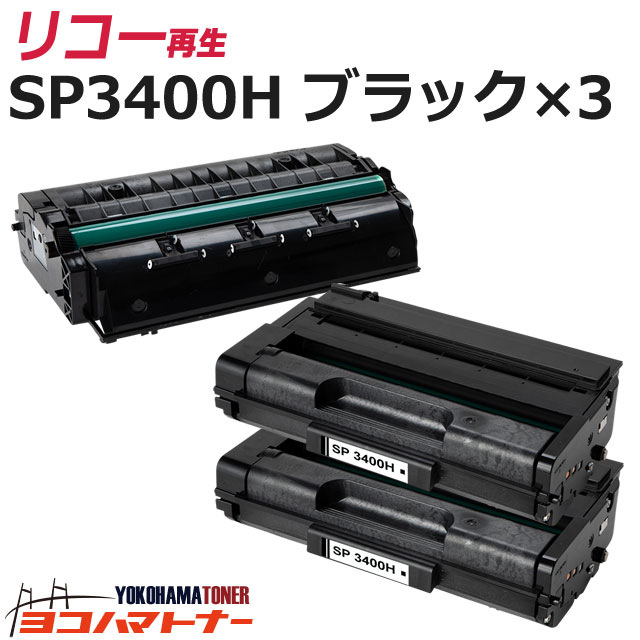 SP3400H リコー リサイクル ブラック×3セット再生トナーカートリッジ 内容:SP3400H 対応機種:IPSiOSP3410 / IPSiOSP3410SF / IPSiOSP3510 / IPSiOSP3510SF