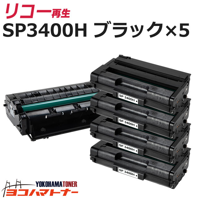 SP3400H リコー リサイクル ブラック×5セット再生トナーカートリッジ 内容:SP3400H 対応機種:IPSiOSP3410 / IPSiOSP3410SF / IPSiOSP3510 / IPSiOSP3510SF