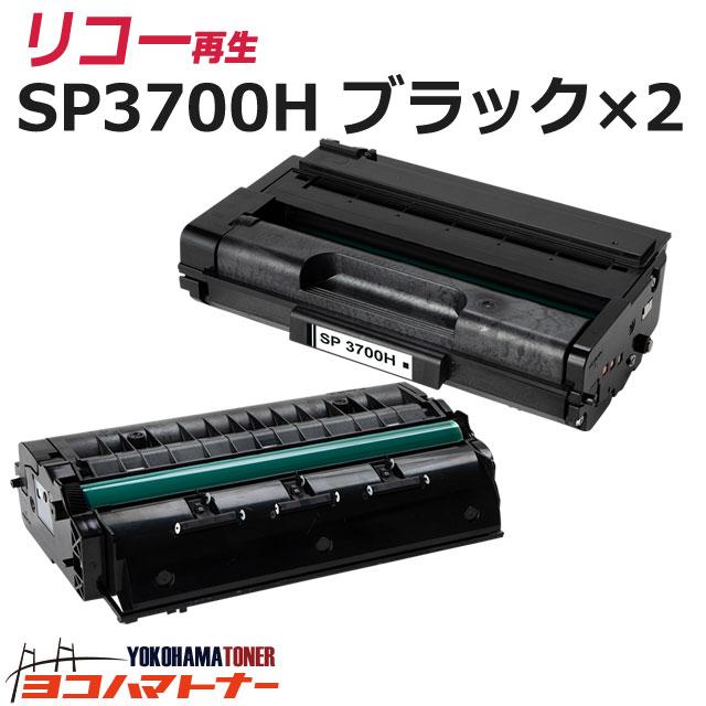 SP3700H リコー リサイクル ブラック×2セット再生トナーカートリッジ 内容:SP3700H 対応機種:RICOH SP3700 / RICOH SP3700SF