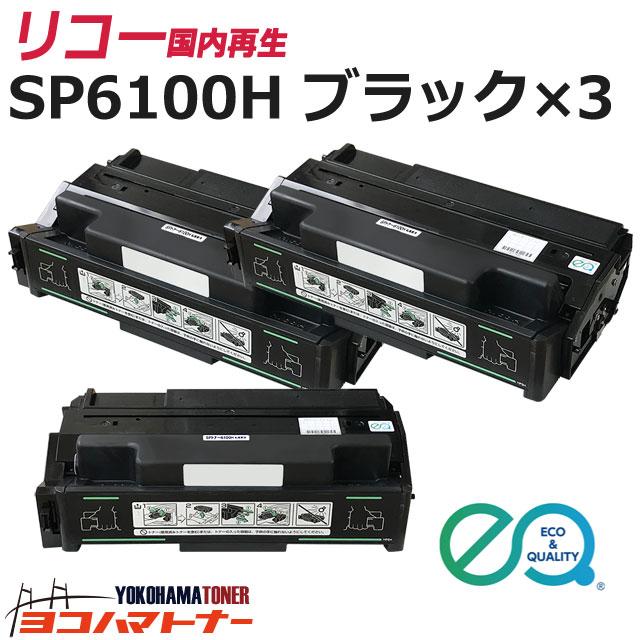 SP6100H リコー 国内再生 リサイクル ブラック×3セット再生トナーカートリッジ 内容:6100H 対応機種:IPSiO SP6100 / IPSiO SP6110 / IPSiO SP6120 / IPSiO SP6210 / IPSiO SP6220 / IPSiO SP6310 / IPSiO SP6320 / IPSiO SP6330