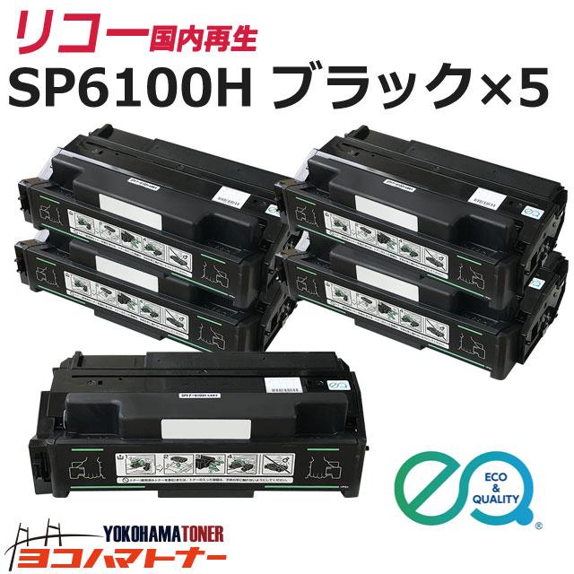 SP6100H リコー 国内再生 リサイクル ブラック×5セット再生トナーカートリッジ 内容:6100H 対応機種:IPSiO SP6100 / IPSiO SP6110 / IPSiO SP6120 / IPSiO SP6210 / IPSiO SP6220 / IPSiO SP6310 / IPSiO SP6320 / IPSiO SP6330